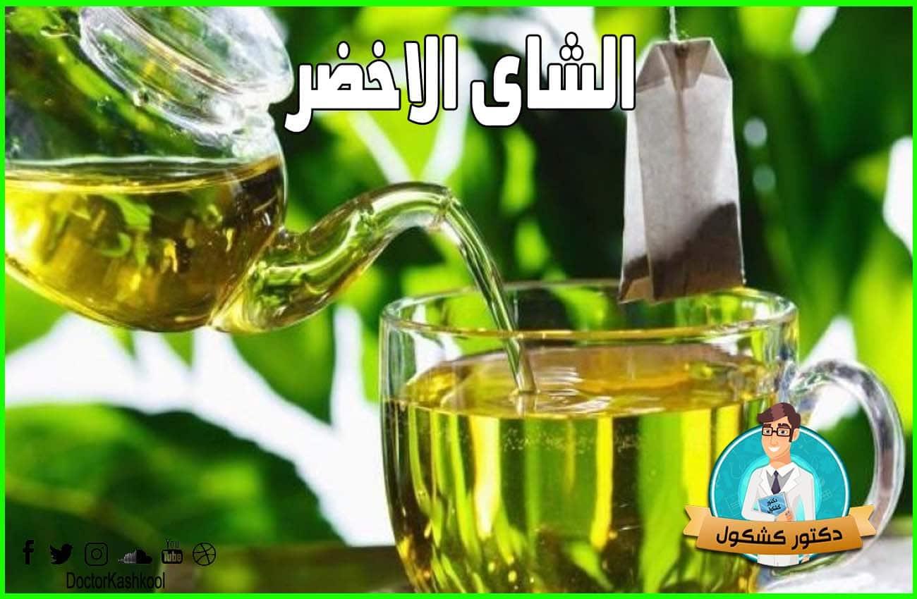 فوائد الشاى الأخضر