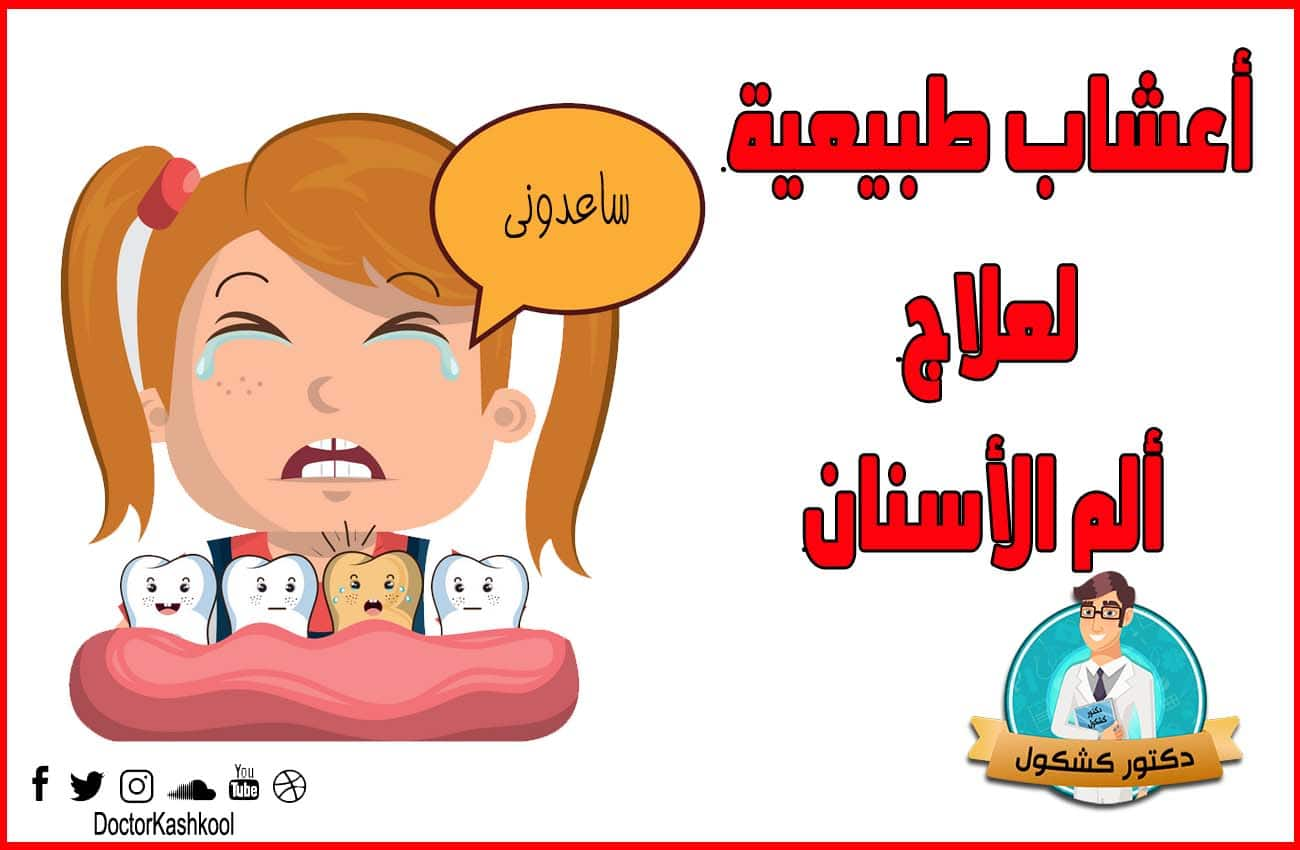 أعشاب لعلاج ألم الأسنان