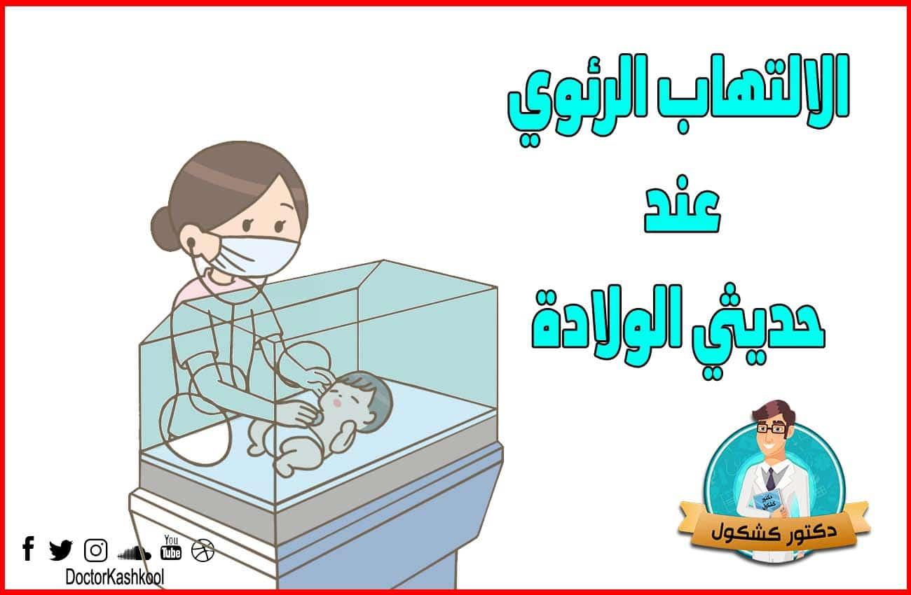 الالتهاب الرئوي عند الاطفال حديثي الولادة