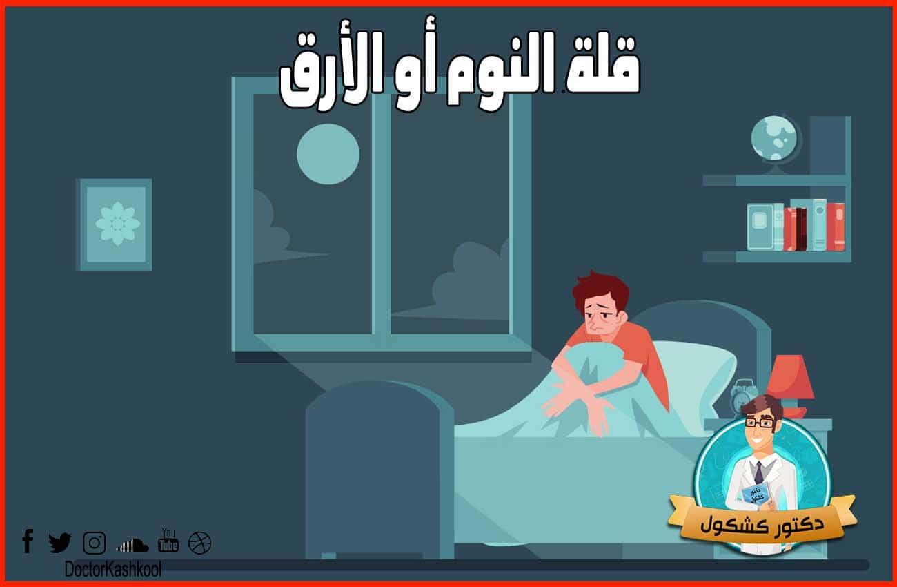 قلة النوم