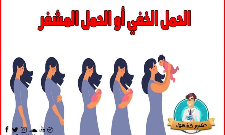 الحمل الخفي أو الحمل المشفر