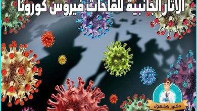 الآثار الجانبية للقاحات فيروس كورونا