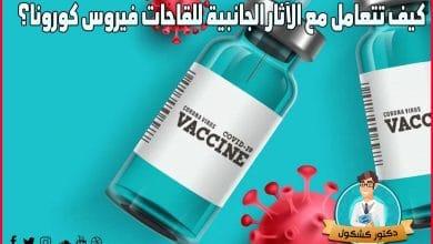 كيف تتعامل مع الآثار الجانبية للقاحات فيروس كورونا؟